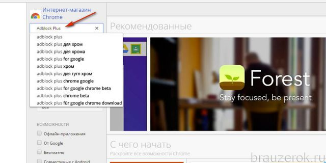 Download extension ed block  Adblock Plus ad blocker for Yandex browser